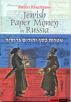 Jewish Paper Money in Russia